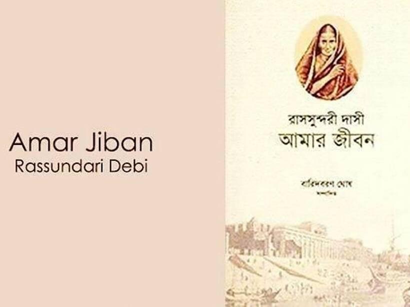 Redefining Femininity, Education, and Religion: An Analysis of Rashsundari Debi's Amar Jiban
