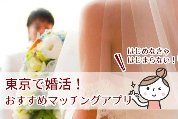 東京での婚活