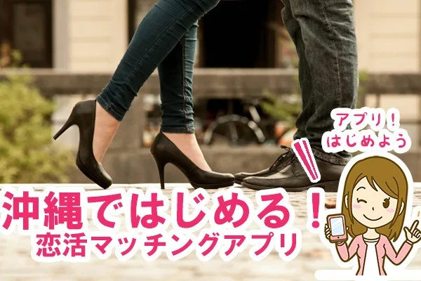 沖縄で恋活アプリ