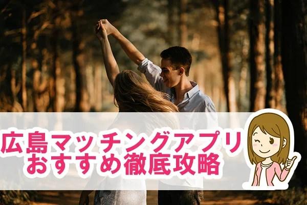 広島、おすすめマッチングアプリ
