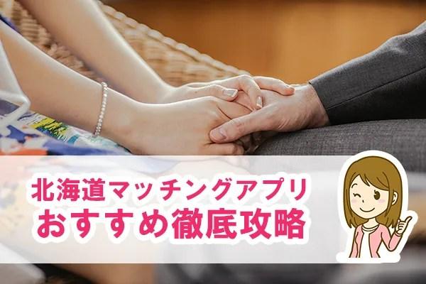北海道、おすすめマッチングアプリ