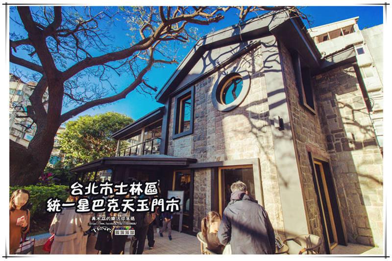 星巴克天玉門市【士林咖啡】|台北市士林區有生活品味的咖啡廳;全台最美露天咖啡 @黃水晶的瘋台灣味