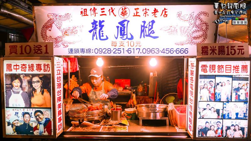 華記龍鳳腿【瑞芳美食】 新北市瑞芳區瑞芳車站前現做現賣人氣排隊小吃。 @黃水晶的瘋台灣味