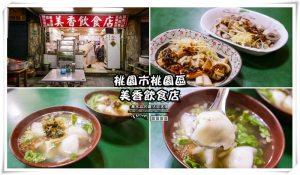 鹿早茶屋【台南早午餐】|台南市中西區衛民街文青必訪的昭和時代老屋餐廳,一份讓少女們都尖叫的早午餐。 @黃水晶的瘋台灣味