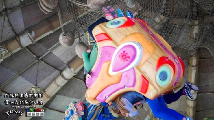 六福村主題遊樂園【關西景點】|新竹六大主題式親子景點;新年連假最佳遊玩去處附免費交通資訊 @黃水晶的瘋台灣味