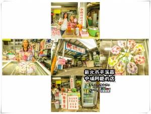 333 RESTAURANT & BAR【台北餐酒馆】|台北松山情侣约会告白西餐厅;小巨蛋有情调气氛好的餐酒馆。 @黄水晶的疯台湾味