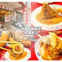 阿婆壽司【桃園美食】|桃園站前商圈老字號壽司店;除了壽司,南部粽、碗粿、茶碗蒸也請別放過