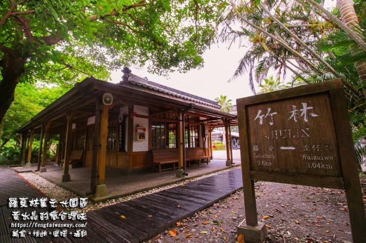 羅東林業文化園區【宜蘭景點】|已有百年傳統的鐵道林業文化;這裡也很日本味鐵道迷必訪。 @黃水晶的瘋台灣味