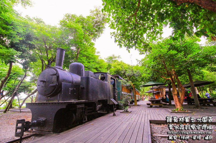 羅東林業文化園區【宜蘭景點】 已有百年傳統的鐵道林業文化;這裡也很日本味鐵道迷必訪 @黃水晶的瘋台灣味