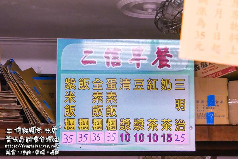 二信早餐飯糰專賣店(二信飯糰分店)【澎湖美食】|來馬公市必吃的人氣排隊糯米飯糰 @黃水晶的瘋台灣味
