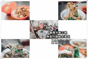 333 RESTAURANT & BAR【台北餐酒館】|台北松山情侶約會告白西餐廳;小巨蛋有情調氣氛好的餐酒館。 @黃水晶的瘋台灣味