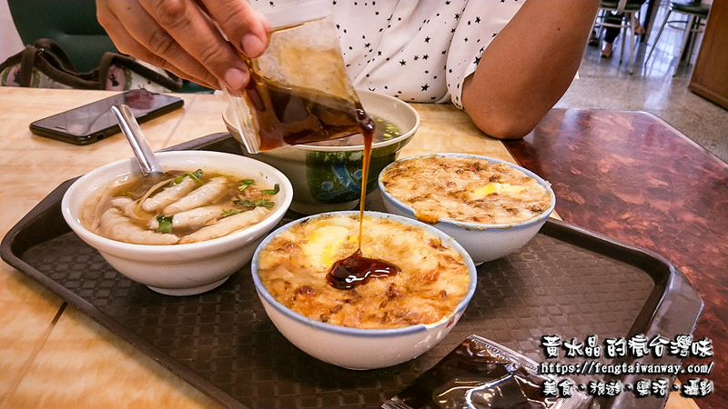 阿蘭碗粿(碗粿蘭)【台南美食】|麻豆交流道旁的在地超人氣老店,出差有經過都會過來吃一下 @黃水晶的瘋台灣味