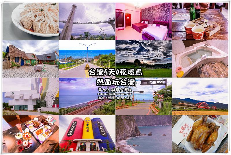 台湾环岛五天四夜懒人包汇整【台湾环岛】|汽车逆时针自驾以景点及美食为主轴热血玩台湾