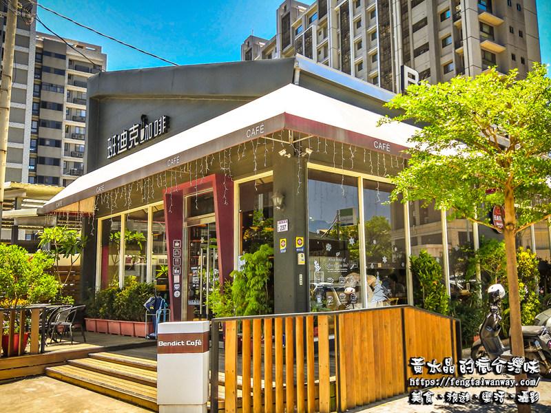 班迪克咖啡【八德美食】 建國路重劃區旁的早午餐義式餐廳 @黃水晶的瘋台灣味