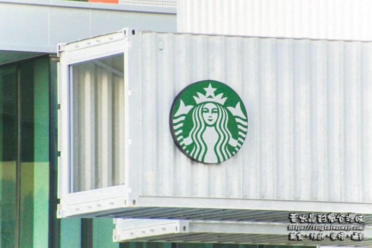 【花蓮景點】白色貨櫃屋星巴克~喝咖啡觀看F16雄鷹姿態、洄瀾灣日出會館~魔幻時刻最美、花蓮相一商場~大面積馬賽克牆面IG打卡新熱點。 @黃水晶的瘋台灣味