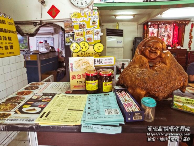 佳興冰果室【花蓮美食】|新城超人氣古早味家常菜餐廳;必喝團購第一名的檸檬汁;食尚玩家推薦。 @黃水晶的瘋台灣味