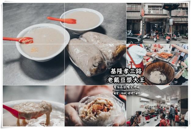 老戴豆漿大王【基隆美食】︱孝三路銅板價人氣早餐店;甜豆漿非基改飯糰米粒Q彈也必點。