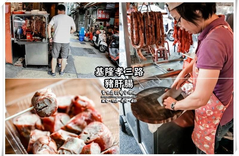 豬肝腸【基隆美食】 孝三路獨有的必吃人氣鹹香美食,食尚玩家推薦 @黃水晶的瘋台灣味