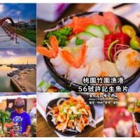 竹圍漁港56號許記生魚片【大園美食】|隱藏於竹圍直銷中心內的超人氣浮誇立吞日式料理