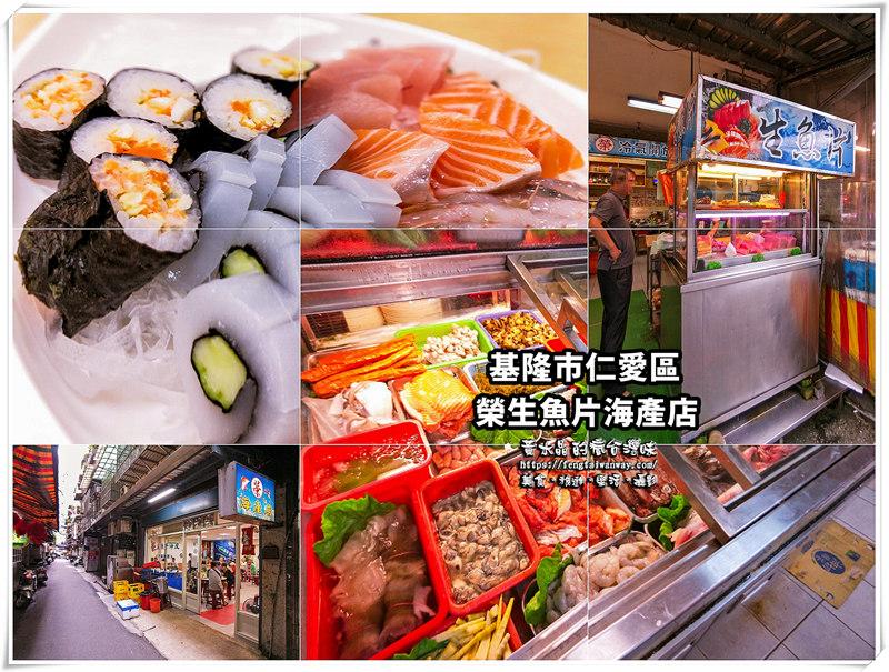 榮生魚片海產【基隆美食】︱在地人激推成功市場內的行家老饕海味兒;食尚玩家推薦 @黃水晶的瘋台灣味