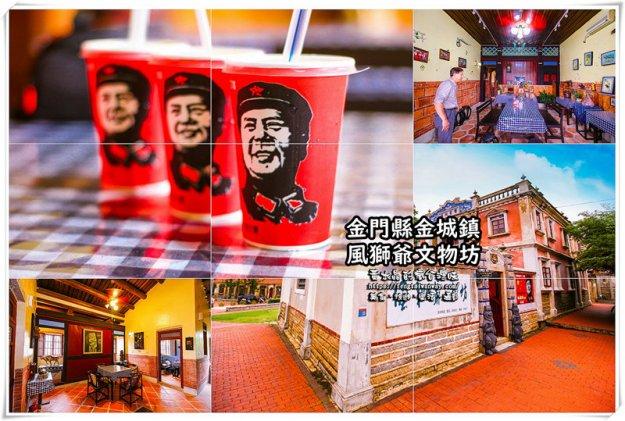 風獅爺文物坊【金門景點】|水頭聚落必喝神秘飲料毛澤東奶茶;歷史建築得月樓必遊