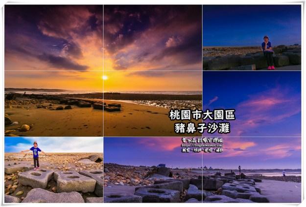 豬鼻子沙灘【桃園景點】|大園超萌療癒系消波塊海灘;攝影人夕照、網美IG打卡聖地。