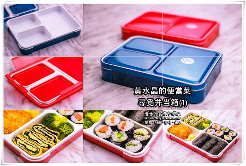 黃水晶超簡單的DIY便當菜(1)【開箱文】 終於找到想要的果凍系便當盒 @黃水晶的瘋台灣味