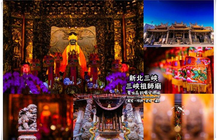 三峽清水祖師廟【三峽景點】|始創於西元1767年;三峽老街旁必拜的東方藝術殿堂 @黃水晶的瘋台灣味