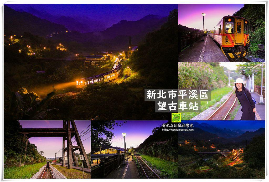 【全台鐵道景點懶人包】|台灣14處鐵道迷必訪的神祕車站及鐵道 @黃水晶的瘋台灣味