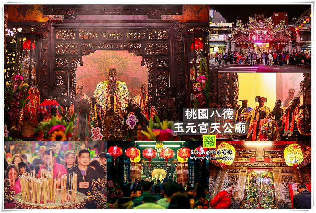 台灣廟宇懶人包【新年走春拜拜祈福】|黃水晶的寺廟、教堂、神社、清真寺、宗祠懶人包總彙整 @黃水晶的瘋台灣味