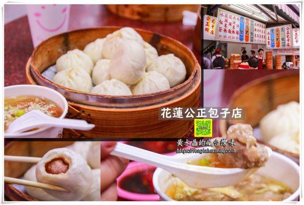 花蓮公正包子店【花蓮美食】|來花蓮旅遊必吃的人氣排隊小籠包肉包店