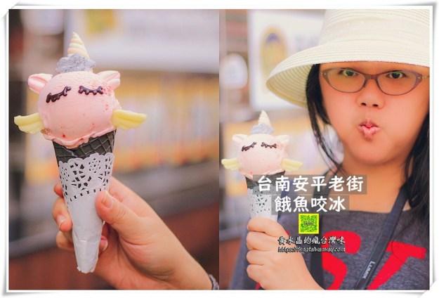 餓魚咬冰【台南冰店】|安平老街Q萌冰店;九種造型冰淇淋讓人IG猛打卡