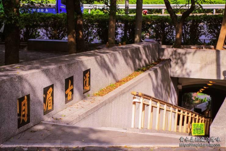 大溪月眉古道【大溪景點】 自大溪老街貫穿台3線地底下的秘密通道已有140年歷史 @黃水晶的瘋台灣味