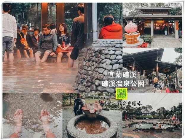 礁溪溫泉公園【宜蘭景點】|礁溪佛心免費足湯、森林風呂大眾裸湯、溫泉游泳池附大眾交通資訊
