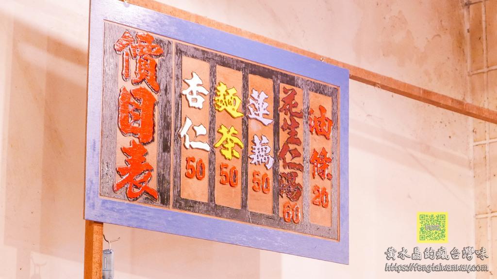 古道阿彬杏仁茶【三峽美食】|三峽老街傳統古早味杏仁茶;營養豐富香濃滑順吃完充滿飽足感 @黃水晶的瘋台灣味