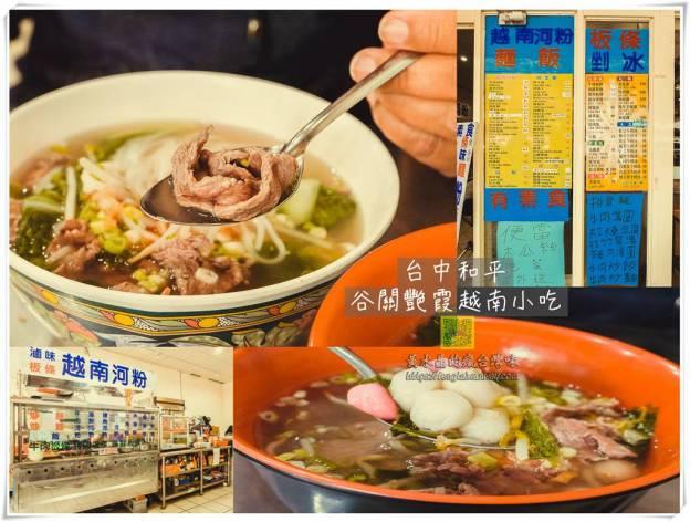 谷關艷霞越南小吃【台中美食】︱看似簡單的小吃店卻有不簡單的越南牛肉湯圓料理值得給它推薦