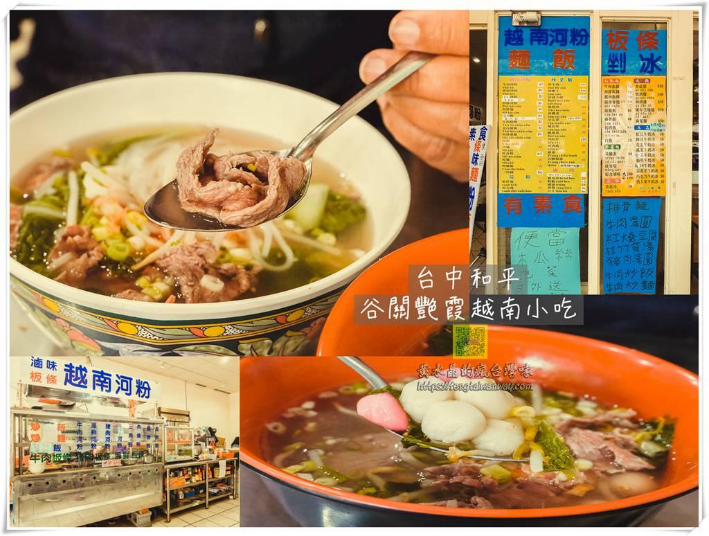 谷关艳霞越南小吃【台中美食】︱看似简单的小吃店却有不简单的越南牛肉汤圆料理值得给它推荐 @黄水晶的疯台湾味