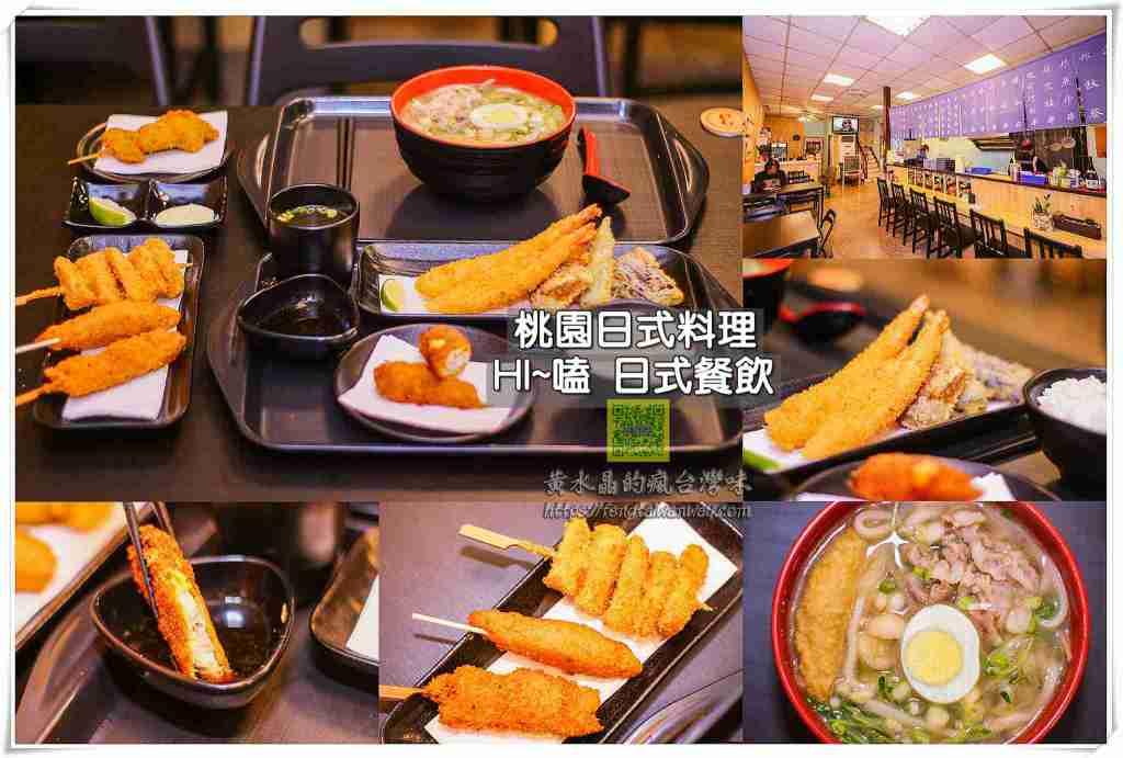 HI嗑日式餐飲【桃園美食】|日式丼飯、手作串炸、烏龍麵;上海路日式料理小食堂 @黃水晶的瘋台灣味