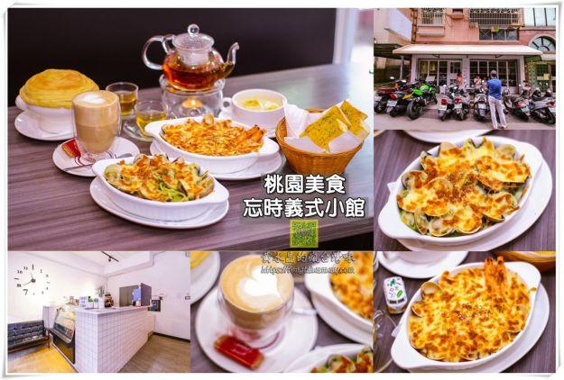 忘時義式小館【桃園美食】|讓人很放鬆的平價人氣義式餐廳;焗烤類、義大利麵、下午茶好友閨密來這很可以