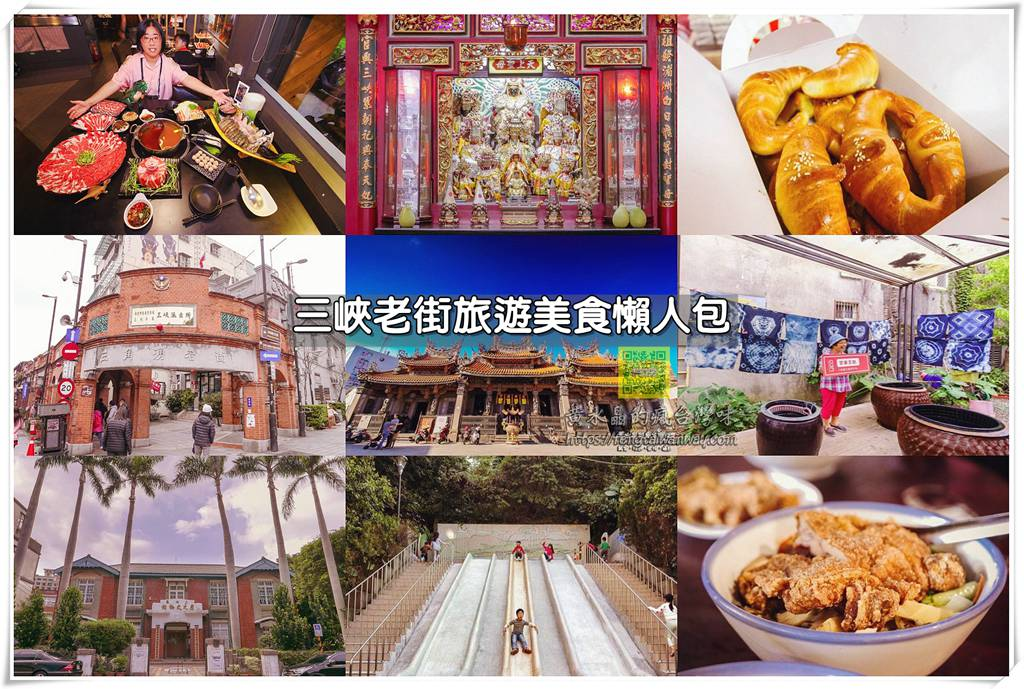 三峡老街旅游美食懒人包【三峡旅游】|百年古蹟景点、地方人文导览、必吃美食小吃都在这