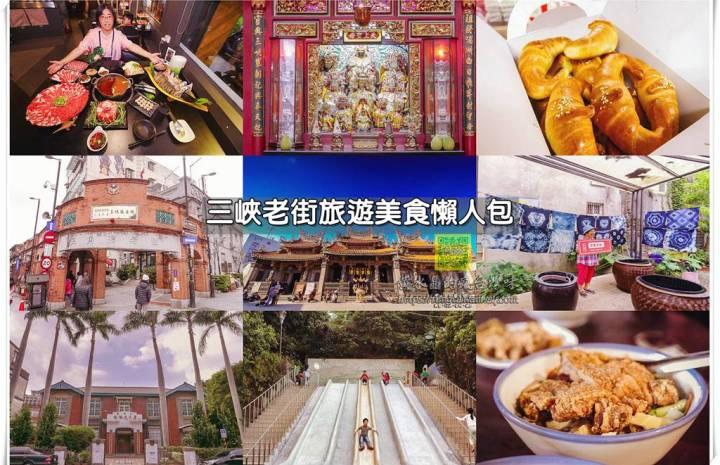 三峽老街旅遊美食懶人包【三峽旅遊】|百年古蹟景點、地方人文導覽、必吃美食小吃都在這 @黃水晶的瘋台灣味