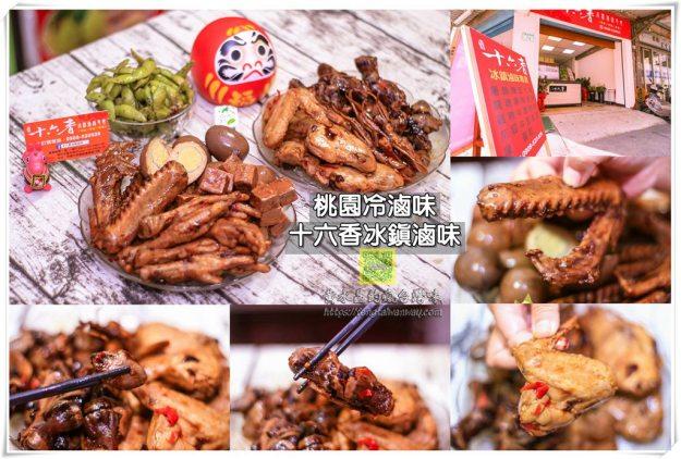 十六香冰鎮滷味【桃園美食】|桃園後火車站新開幕少見冷滷味專賣店;因為愛吃滷味而開了滷味店
