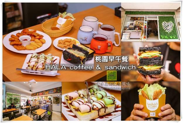 HALA coffee&sandwich【桃園美食】|自創品牌的文青早午餐;不定期研發隱藏版餐點