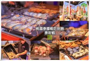 暖食涼品【桃園冰店】│桃園超人氣冰店;可以吃的富士山、療癒系日式刨冰 @黃水晶的瘋台灣味
