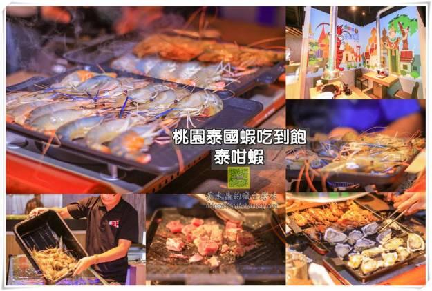泰咁蝦水道蝦燒烤吃到飽【桃園美食】|桃園藝文特區生猛泰國蝦超人氣水道活蝦吃到飽,免費生啤喝到爽