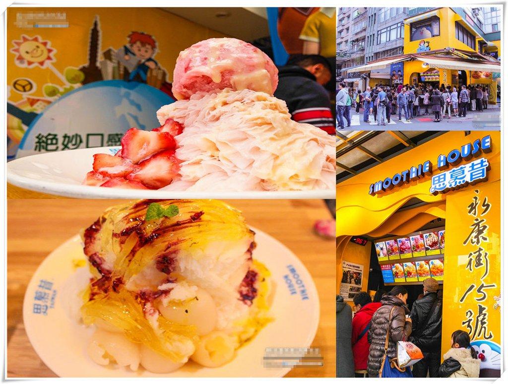【全台及國外夏日冰品懶人包】黃水晶推薦冰店;炎炎夏日就是要醬吃才消暑 @黃水晶的瘋台灣味