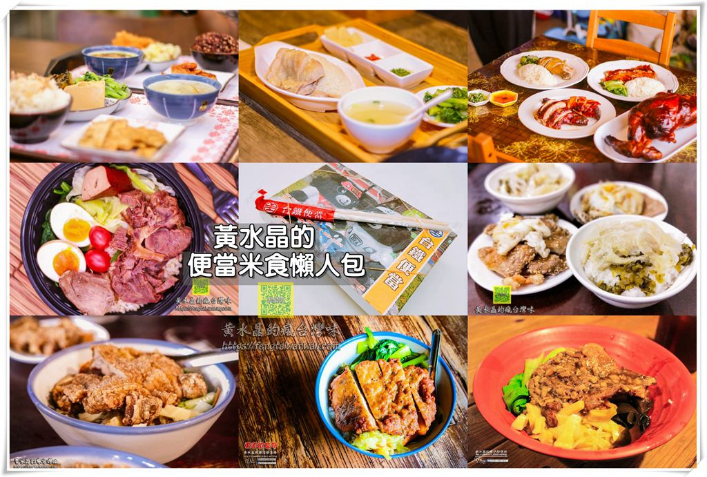 【便当米食懒人包】这些便当、烧腊饭、低脂餐、鸡腿饭、排骨饭、烧肉饭都不能错过