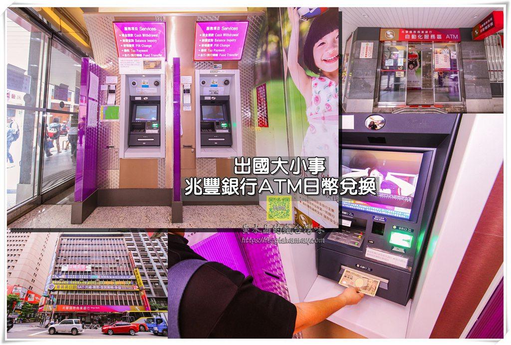 【出國換日幣】兆豐銀行ATM外幣提款機地點大公開;懶人換日幣方法超簡單又方便而且還很優惠唷(附即時匯率) @黃水晶的瘋台灣味