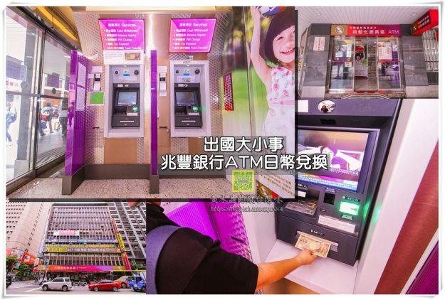 【出國換日幣】兆豐銀行ATM外幣提款機地點大公開;懶人換日幣方法超簡單又方便而且還很優惠唷(附即時匯率)!