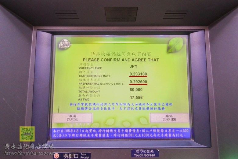 【出國換日幣】兆豐銀行ATM外幣提款機地點大公開;懶人換日幣方法超簡單又方便而且還很優惠唷(附即時匯率)! @黃水晶的瘋台灣味